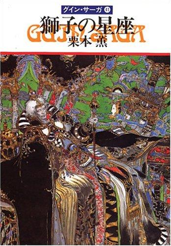 獅子の星座―グイン・サーガ(41) ハヤカワ文庫JA