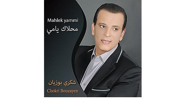 chokri bouzayen mp3