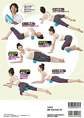 筋 膜 ローラー