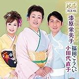 MINYOU PREMIUM IWATE NO MINYOU NIHON ICHI SHITEI TRIO by Emiko Urushibara / Kouhei Fukuda / Naoko Odashiro (2014-11-05?