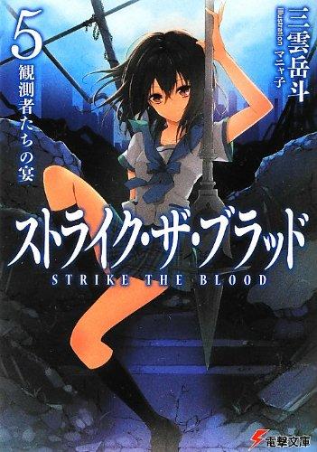 ストライク・ザ・ブラッド (5) 観測者たちの宴 (電撃文庫)