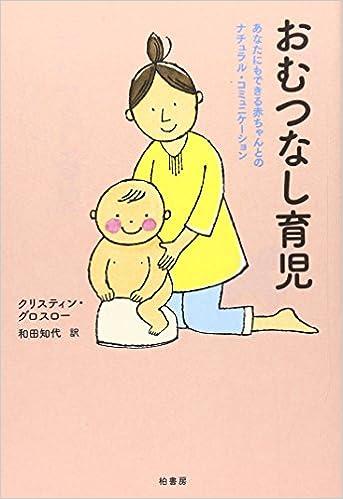 19a20312f749e おむつなし育児―あなたにもできる赤ちゃんとのナチュラル・コミュニケーション