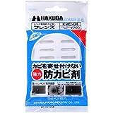 HAKUBA レンズ専用防カビ剤フレンズ KMC-04
