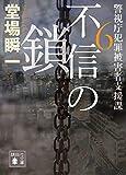 不信の鎖 警視庁犯罪被害者支援課6 (講談社文庫)