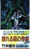 眠れる森の惨劇 (カッパ・ノベルス)