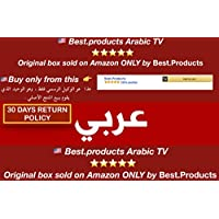 Arabic TV Box IPTV, +900 HD Channels, No Monthly Fee, No Buffering, Just Works!!