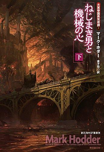 ねじまき男と機械の心〈下〉 (大英帝国蒸気奇譚2) (創元海外SF叢書)