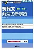 現代文解法の新演習 (基礎~応用編) (大学受験スーパーゼミ―徹底攻略-きっちりわかる-)