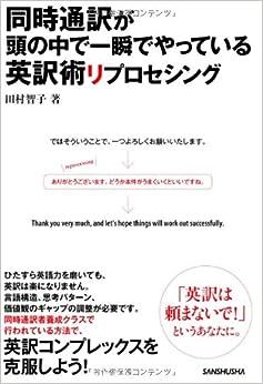 同時通訳が頭の中で一瞬でやっている英訳術リプロセシング | 田村 智子 |