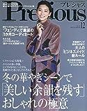 Precious(プレシャス) 2018年 12 月号 [雑誌]