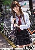 東京三ツ星女子校生10 みらい [DVD]