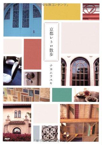 Read Online Kyōto retoro sanpo pdf