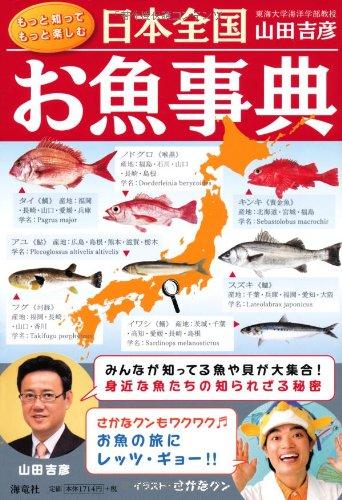 Nihon zenkoku osakana jiten. ebook
