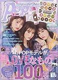Popteen(ポップティーン) 2018年 04 月号 [雑誌]