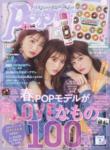 Popteen 2018年4月号 大きい表紙画像