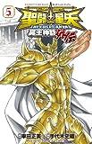 Saint Seiya: The Lost Canvas - Hades Mythology Gaiden - Vol.5 (Shonen Champion Comics) Manga
