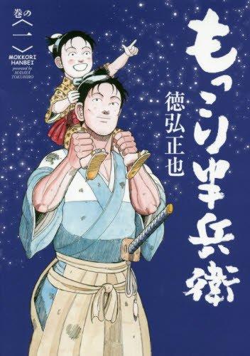 もっこり半兵衛 1 (ヤングジャンプコミックス)