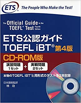 ETS公認ガイド TOEFL IBT 第4版 ...