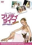 プリティ・ライフ~パリス・ヒルトンの学園天国~ [DVD]