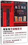 Island Bookstore (Chinese Edition)