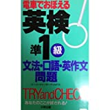 Quasi-primary, grammar, spoken English composition problem Eiken to memorize by train (1994) ISBN: 4886824331 [Japanese Import]