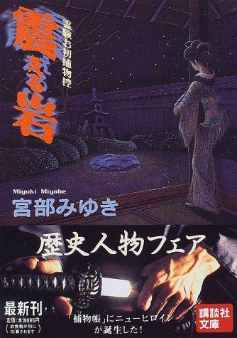 震える岩 霊験お初捕物控 (講談社文庫)