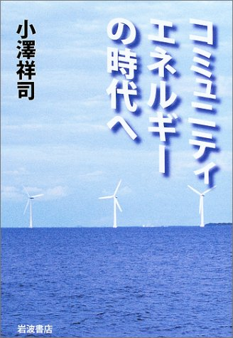 Download To the era of community energy (2003) ISBN: 4000228358 [Japanese Import] pdf