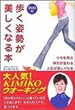 歩く姿勢が美しくなる本(DVD付き)―ツキを呼ぶ 体形が変わる 人生が楽しくなる