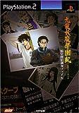 九龍妖魔学園紀公式ファンブック鴉室探偵調査ファイル―PlayStation 2