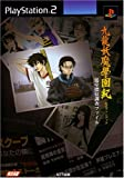 Kowloon Youma Gakuen Kino Official Fan Book crow room detective investigation file-PlayStation 2