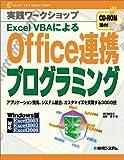 実践ワークショップExcelVBAによるOffice連携プログラミング (実践ワークショップ―Excel VBA work shop)