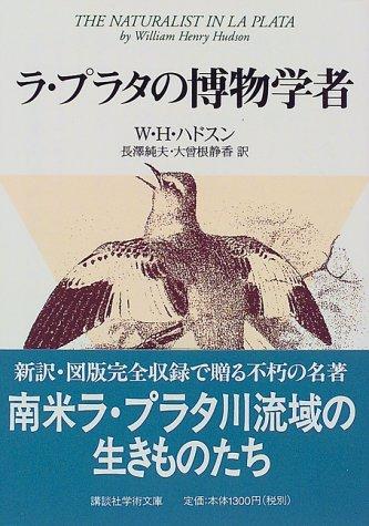 ラ・プラタの博物学者 (講談社学術文庫)