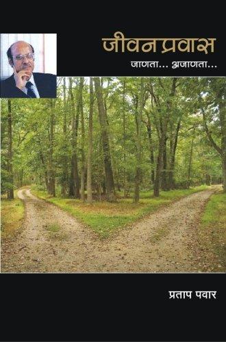 Think Pure  (Marathi Edition)