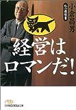 「経営はロマンだ! 私の履歴書・小倉昌男 (日経ビジネス人文庫)」販売ページヘ