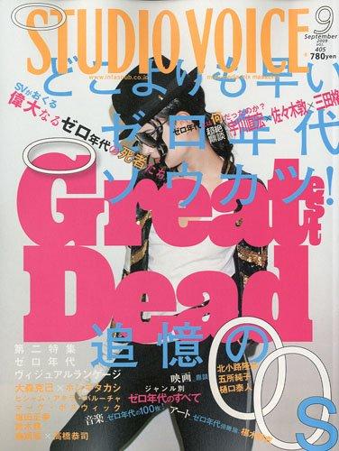 STUDIO VOICE (スタジオ・ボイス) 2009年 09月号 [雑誌]