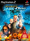 Psi-Ops: The Mindgate Conspiracy [Japan Import]