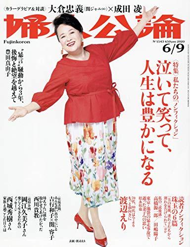 婦人公論 最新号 表紙画像