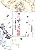 セレンディピティ物語―幸せを招ぶ三人の王子