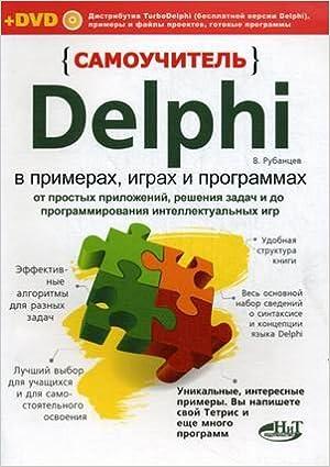 Delphi простые задачи и решения алгоритмы решения задач по химии 10 класс