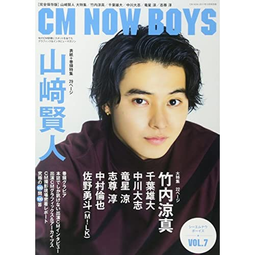 CM NOW BOYS VOL.7 表紙画像