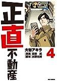 正直不動産 コミック 1-4巻セット