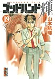 (19) (11-20 and Kodansha Manga Novel) God Hand Teru (2013) ISBN: 4063708519 [Japanese Import]