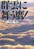 Hawk flying to Murakumo (2009) ISBN: 4140055693 [Japanese Import]