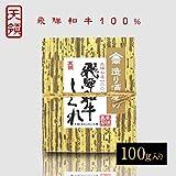 天領酒造 造り酒屋の飛騨和牛しぐれ(100g)/佃煮 つくだ煮 しぐれ煮//