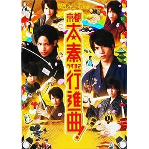 『関西ジャニーズJr.の京都太秦行進曲! 映画パンフレット』