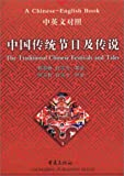 Traditional Chinese Festivals and Tales, Qin Hailin and Bai Xuefei, 7536655576