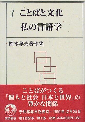 ことばと文化 私の言語学 (鈴木孝夫著作集 1)