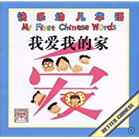 My First Chinese Words (36 Books) by Theresa Ma Bingru (2001-12-20)