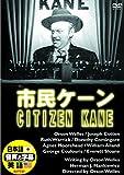 市民ケーン 日本語吹替版 オーソン・ウェルズ DDC-026N [DVD]