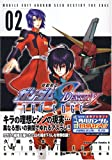 Mobile Suit Gundam SEED DESTINY THE EDGE (2) (Kadokawa Comics Ace A) (2005) ISBN: 4047137480 [Japanese Import]